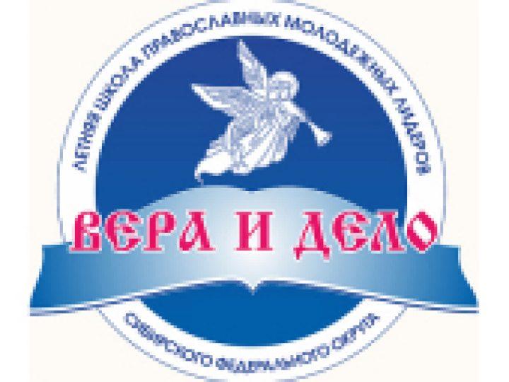 Кузбасс будет представлен в работе II Всесибирской школы православных молодежных лидеров