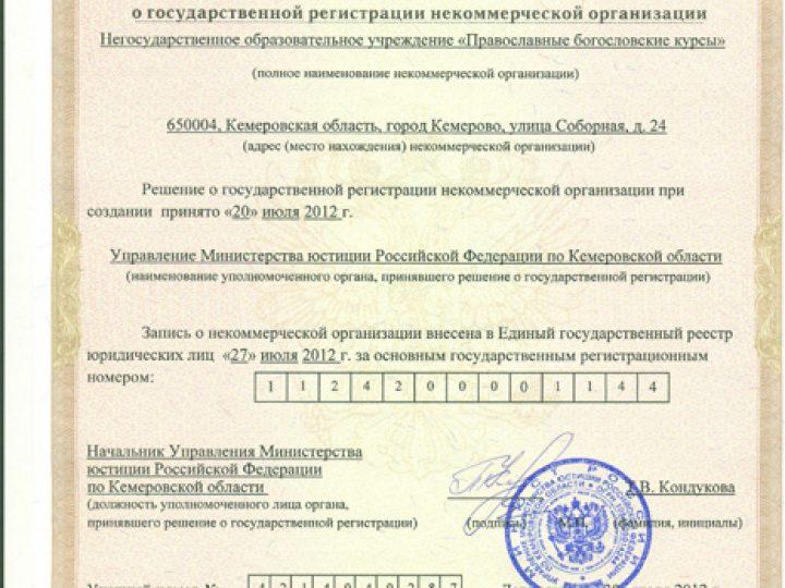 Богословские курсы г. Кемерово получили Свидетельство о государственной регистрации