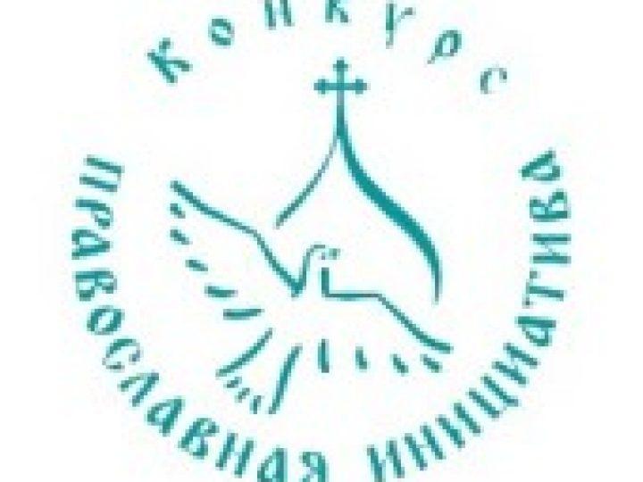 Кузбасские проекты вошли в число победителей Международного грантового конкурса «Православная инициатива-2012»