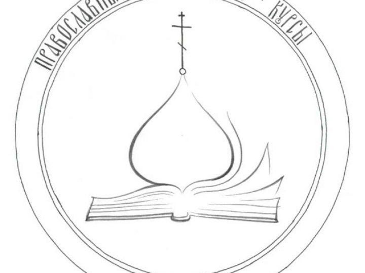 У Православных богословских курсов Кемеровской епархии появилась своя эмблема
