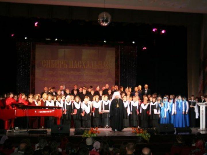 В Новокузнецке прошел заключительный концерт XIV Православного фестиваля духовной, народной и военно-патриотической музыки «Сибирь Пасхальная»