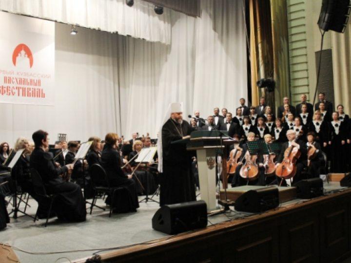 В Кемерове состоялось официальное закрытие Первого кузбасского Пасхального фестиваля