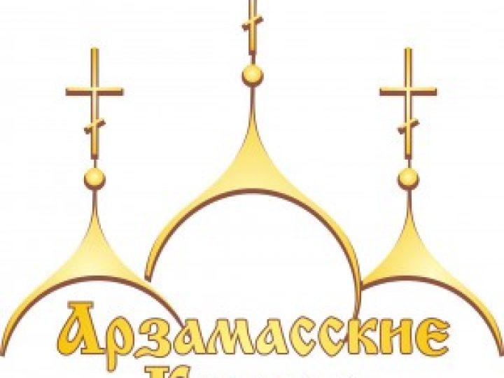 Творческие коллективы из Кузбасса приглашаются к участию в IV Межрегиональном фестивале-конкурсе православной и патриотической песни «Арзамасские купола»