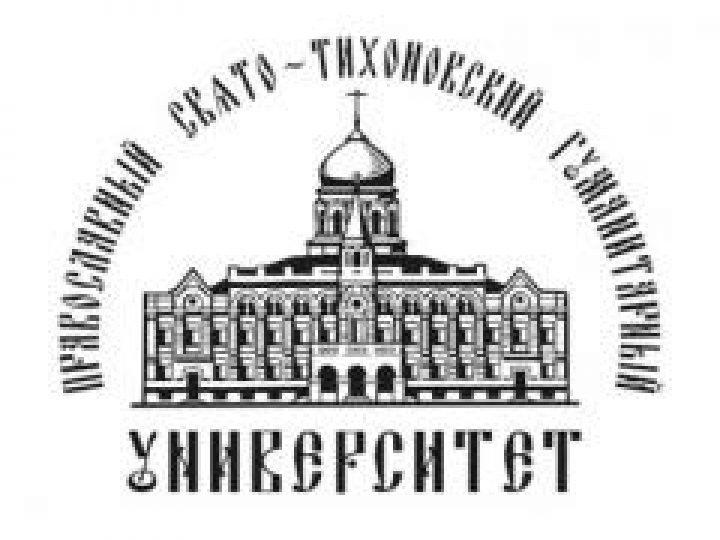 ПСТГУ приглашает кузбассовцев к обучению по программам дополнительного образования богословской направленности
