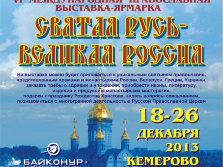 Объявлен прием заявок на участие в VI Международной православной выставке-ярмарке «Святая Русь – великая Россия», которая пройдет в Кемерове