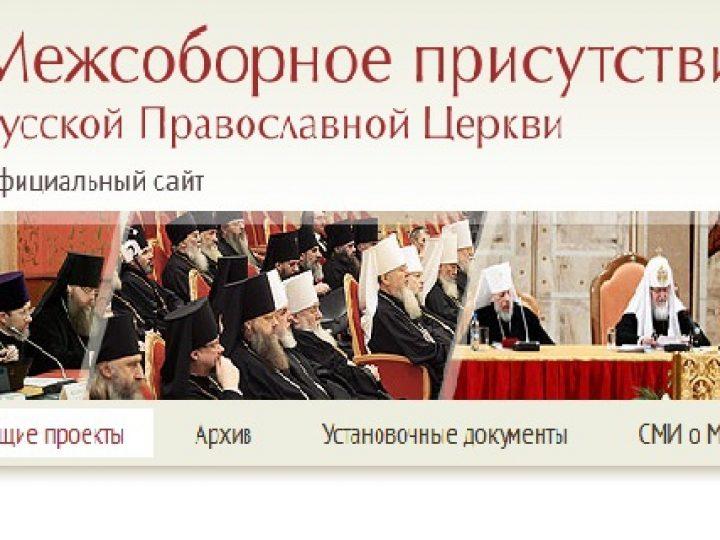 Кузбассовцы приглашаются к обсуждению проектов новых документов Межсоборного присутствия Русской Православной Церкви