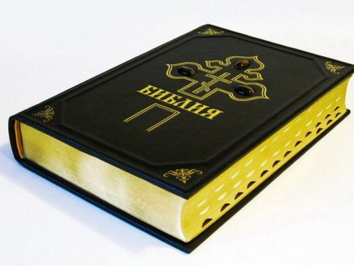 В Междуреченске возобновлены занятия по изучению Библии для всех желающих
