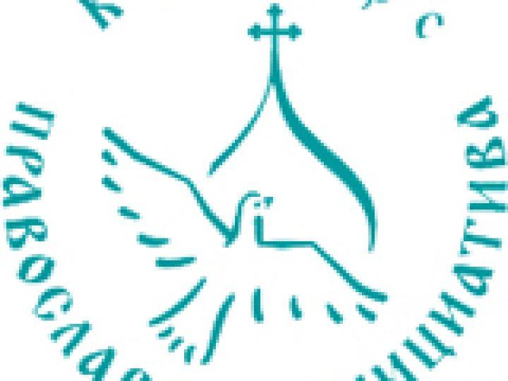 Кузбассовцы, интересующиеся написанием проектов на грантовый конкурс «Православная инициатива-2013», приглашаются к участию в обучающих вебинарах