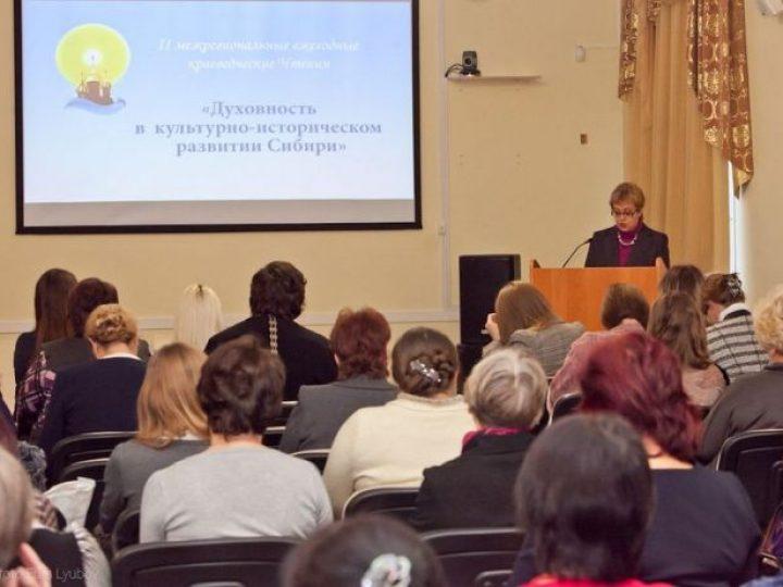 В Кемерове прошли Вторые Межрегиональные краеведческие Чтения «Духовность в культурно-историческом развитии Сибири»