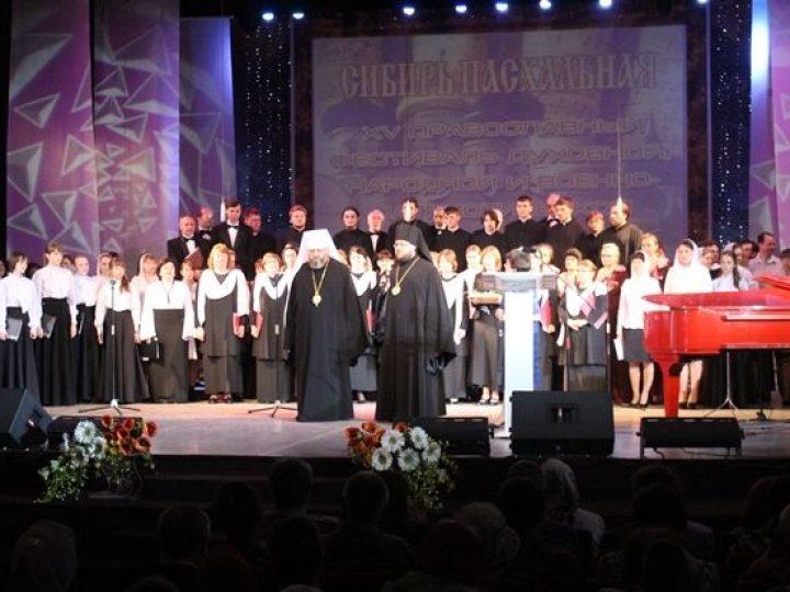 В Новокузнецке прошел заключительный концерт юбилейного XV Православного фестиваля духовной, народной и военно-патриотической музыки