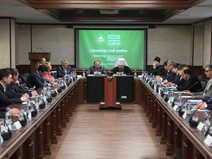 В областной столице открылся I Кемеровский форум Всемирного русского народного собора