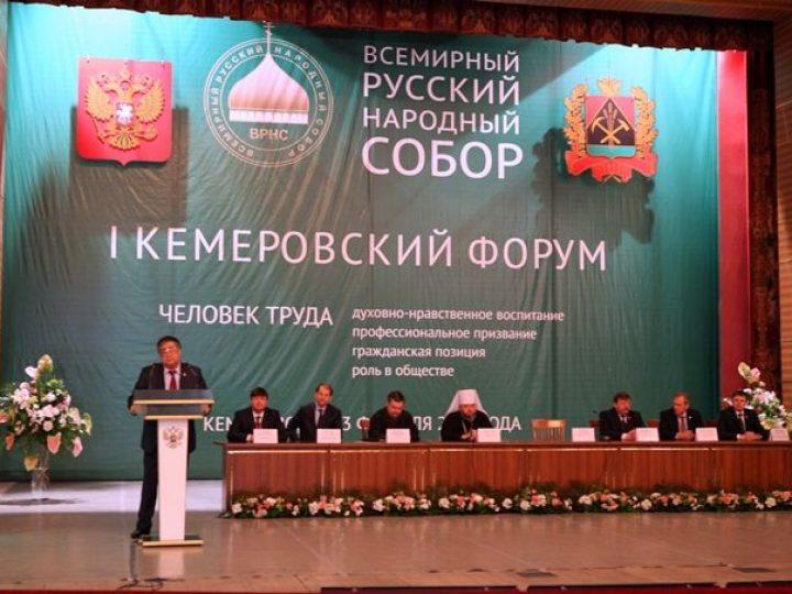 В Кемерове прошло пленарное заседание I Кемеровского форума Всемирного русского народного собора