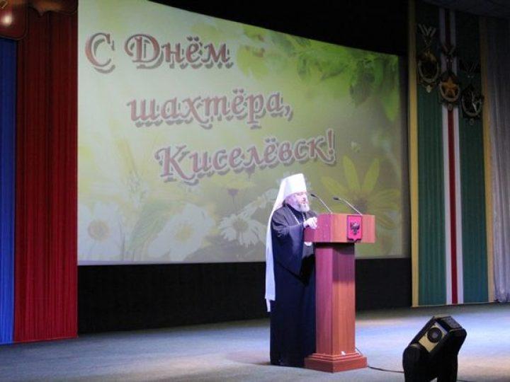 В Киселевске глава Кузбасской митрополии принял участие в торжественном приеме по случаю Дня шахтера и Дня города