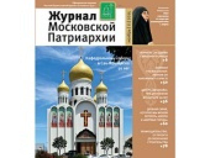 Вышел в свет одиннадцатый номер «Журнала Московской Патриархии» за 2015 год