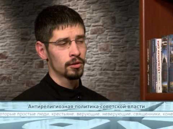 Антирелигиозная политика советской власти