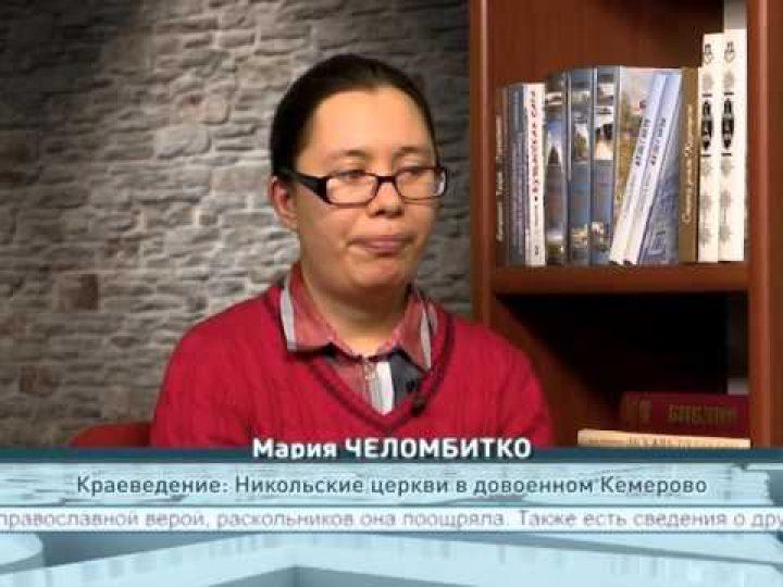 Краеведение: Никольские церкви в довоенном Кемерово