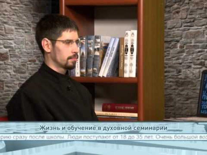 Жизнь и обучение в духовной семинарии