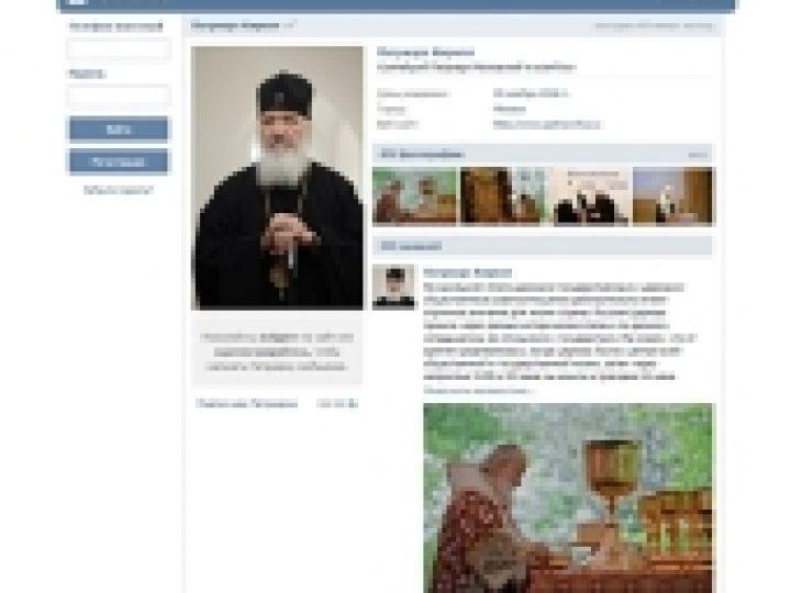 Странице Патриарха Кирилла в соцсети «ВКонтакте» исполнился год