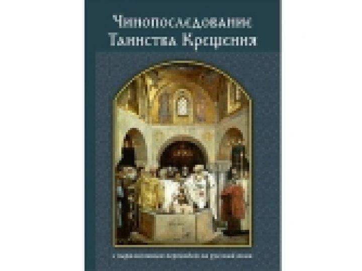 В Издательстве Московской Патриархии вышло чинопоследование таинства Крещения с параллельным переводом на русский язык