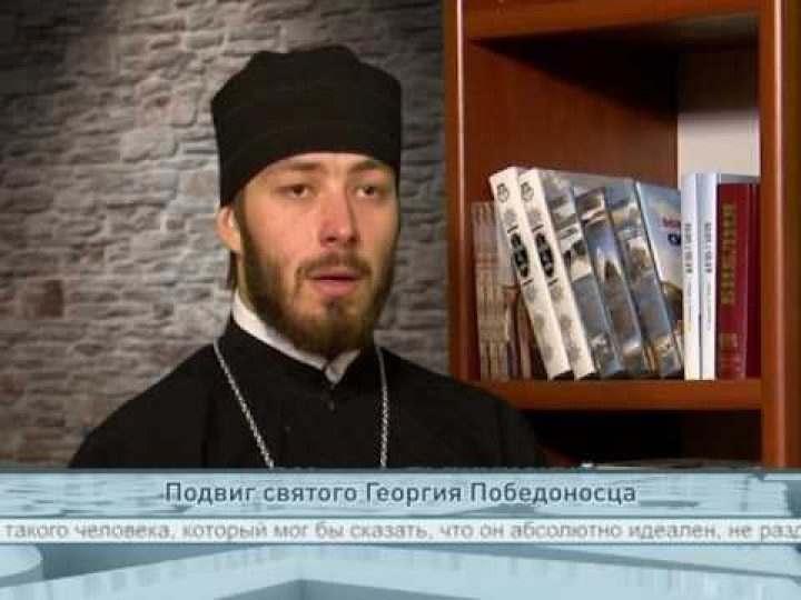 Подвиг святого Георгия Победоносца