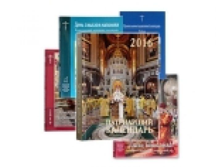 Опубликована полная календарная сетка на 2017 год для бесплатного скачивания