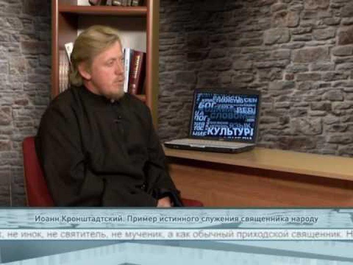 Иоанн Кронштадтский. Пример истинного служения священника народу