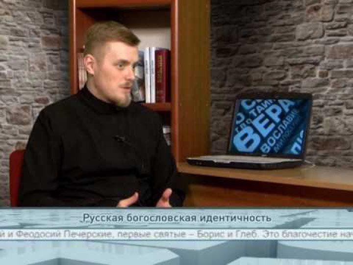 Русская богословская идентичность