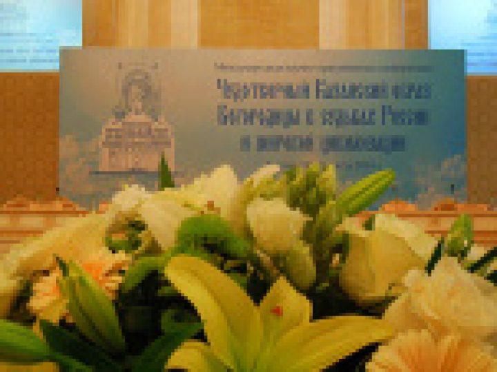 Подведены итоги Международной научно-практической конференции «Чудотворный Казанский образ Богородицы в судьбах России и мировой цивилизации»
