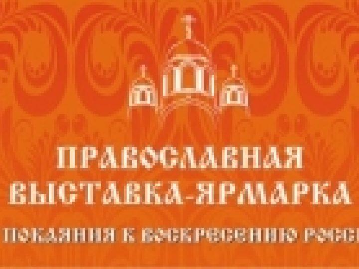 В столице открылась выставка-ярмарка, посвященная 1000-летию присутствия русских монахов на Святой Горе Афоне