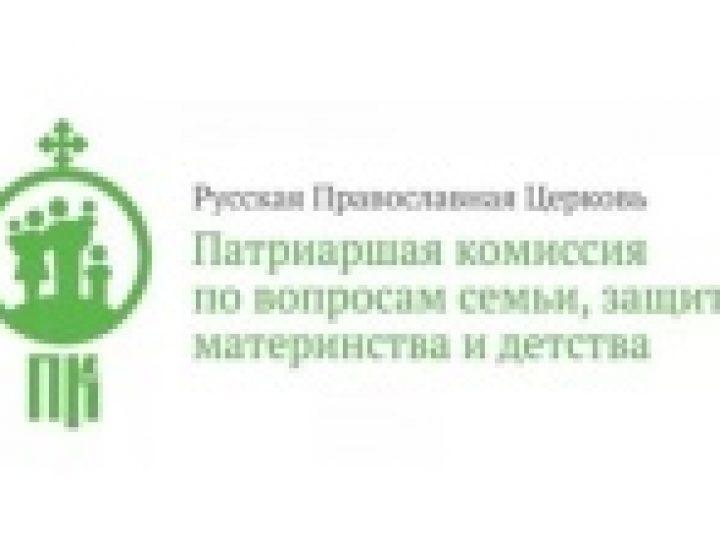 Представитель Патриаршей комиссии по вопросам семьи принял участие в заседании Общественного совета при Уполномоченном при Президенте РФ по правам ребенка