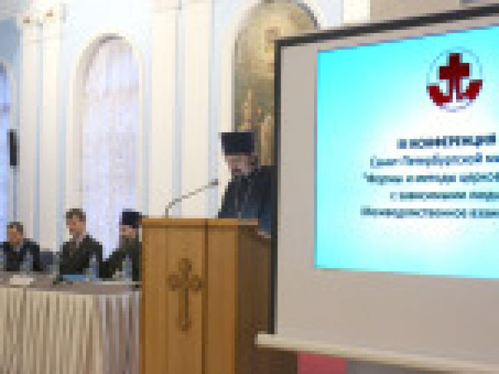 Межрегиональная конференция, посвященная церковной помощи нарко- и алкозависимым, прошла в Санкт-Петербурге