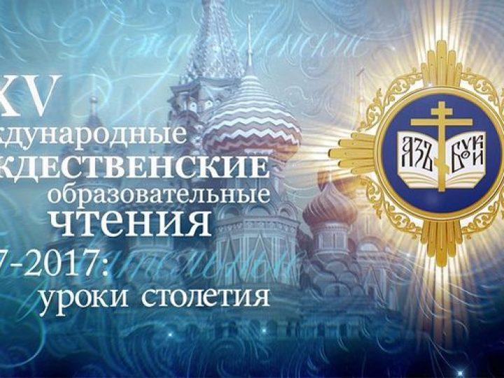 Делегация Кузбасской митрополии приняла участие в Рождественских чтениях в Москве