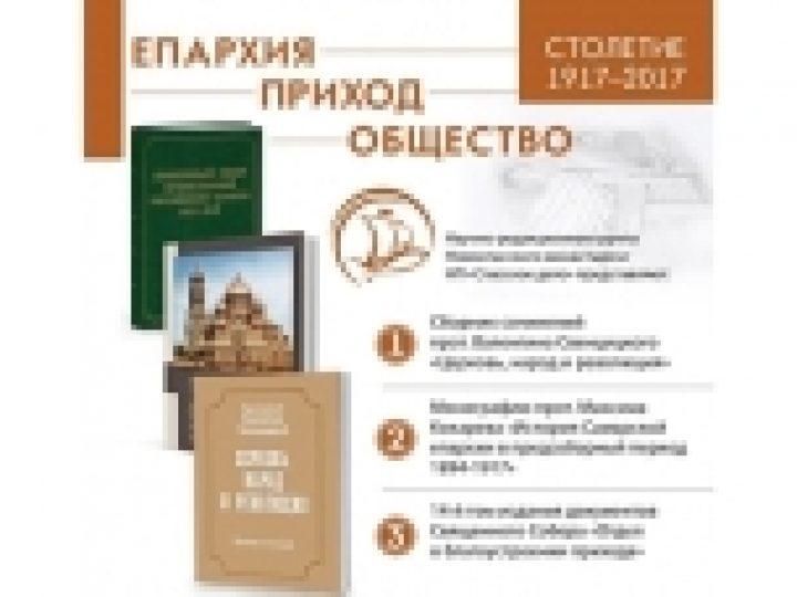 В Москве в рамках книжной презентации обсудят судьбы Церкви накануне и во время революции 1917 года