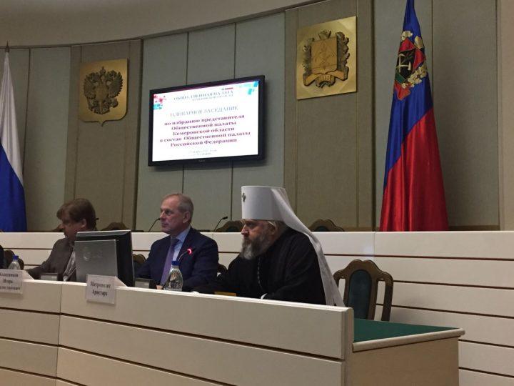 Митрополит Аристарх принял участие в пленарном заседании Общественной палаты Кемеровской области