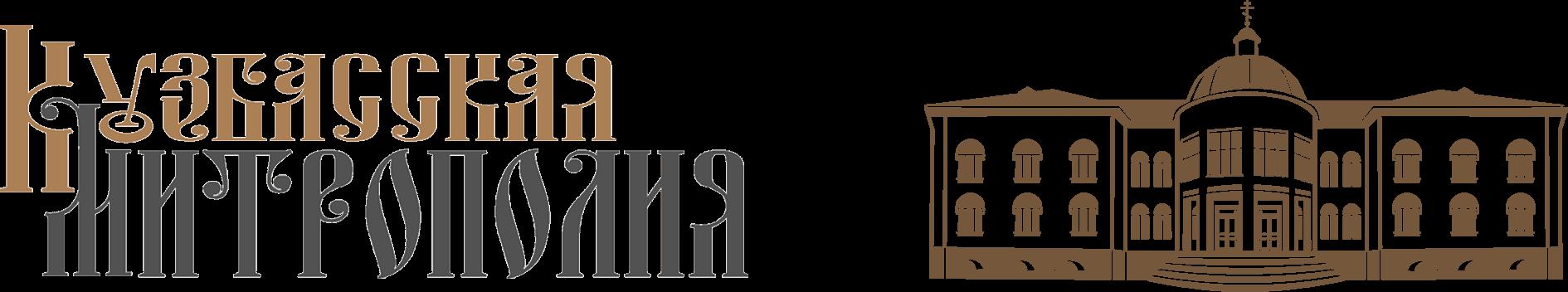 Официальный сайт Кузбасской митрополии
