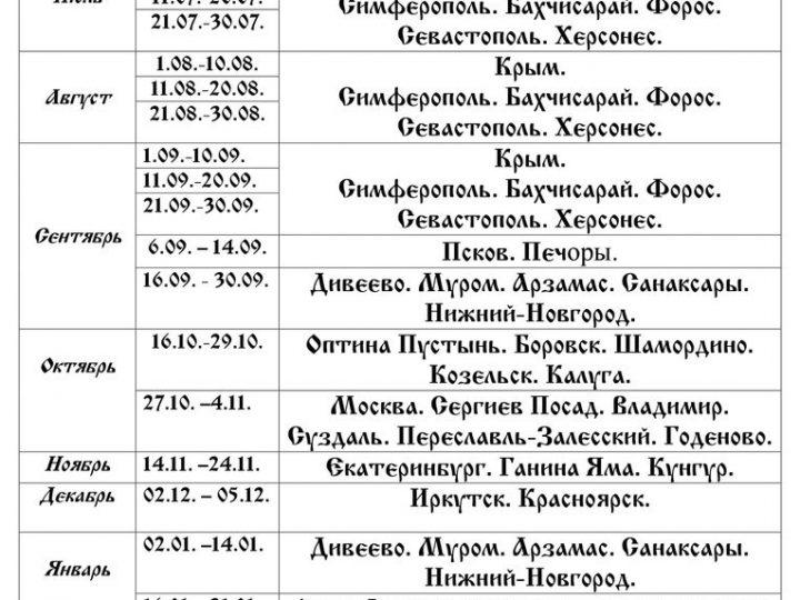 Паломническая служба Кузбасской митрополии приглашает в поездки