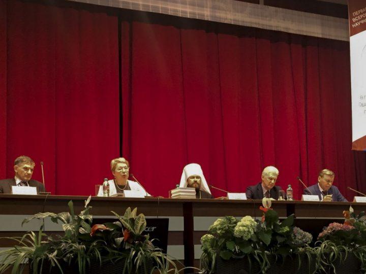 Глава Кузбасской митрополии принимает участие во всероссийской научной конференции