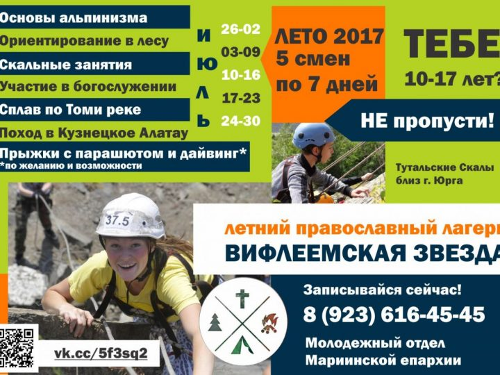 Летний православный палаточный лагерь «Вифлеемская звезда» откроется в Мариинской епархии