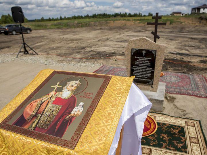Митрополит Аристарх освятил место под строительство храма в поселке Журавлевы горы