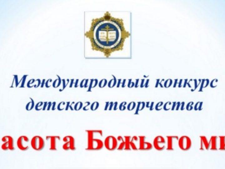 Отдел религиозного образования и катехизации Кемеровской епархии приглашает принять участие в XIII Международном конкурсе детского творчества «Красота Божьего мира»