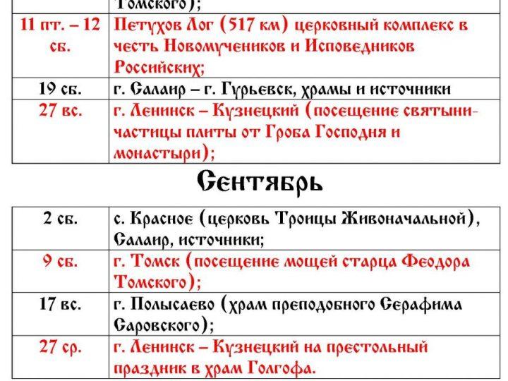 Программа однодневных поездок паломнической службы Кузбасской митрополии на август-сентябрь
