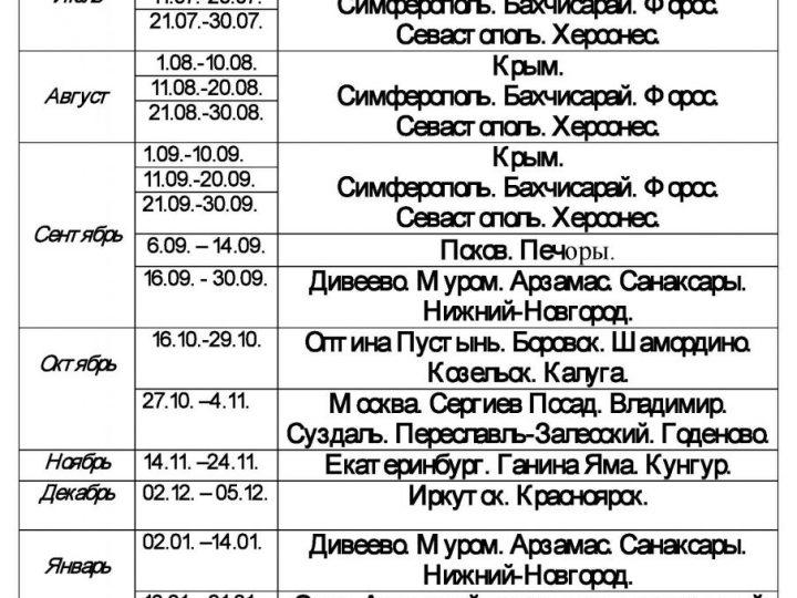 Программа  многодневных поездок паломнической службы Кузбасской митрополии на 2017 год