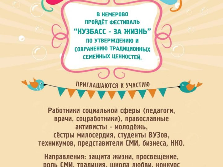 Кузбасс — за жизнь!