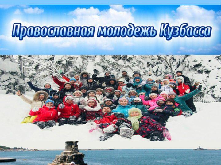 Вступай в сообщества православной молодёжи Кузбасса