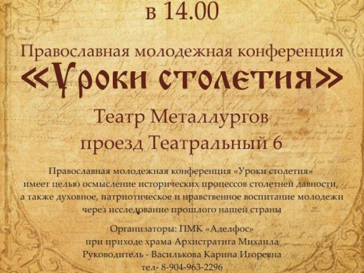 Православная молодёжная конференция «Уроки столетия» состоится в Новокузнецке