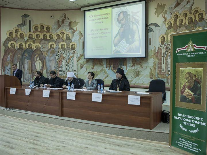 В Кемерове стартовали XIX Иоанновские образовательные чтения