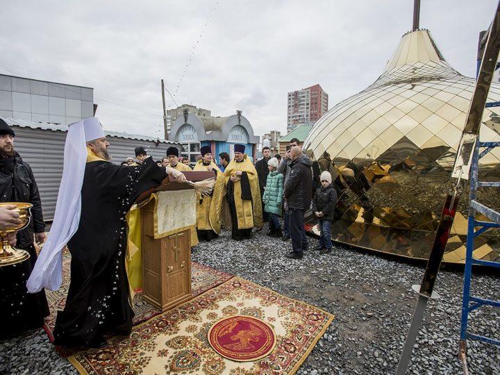 29 октября 2017 г. Установка куполов на храм равноапостольных Кирилла и Мефодия в Кемерове