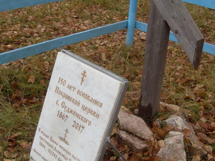 В Мариинской епархии установлена памятная табличка на месте бывшего храма