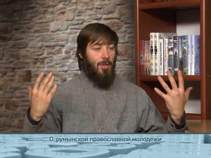 О румынской православной молодежи