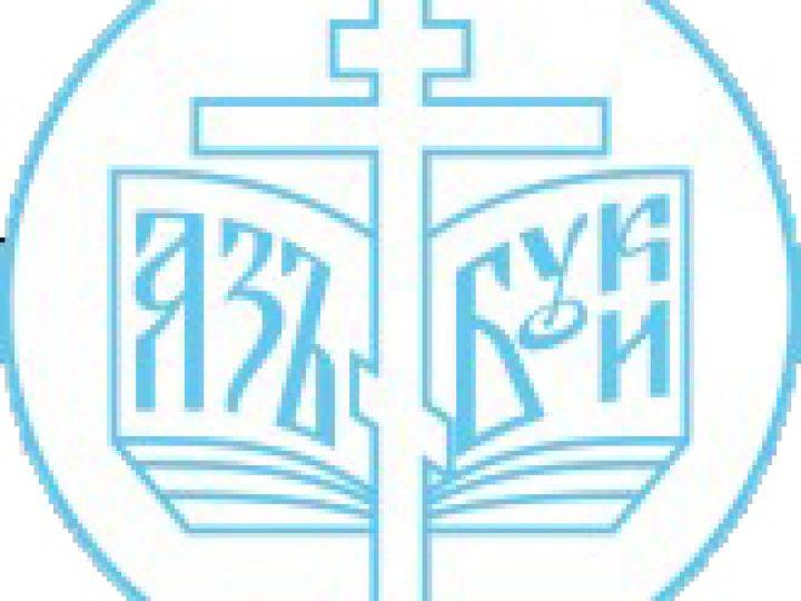 Вниманию благочинных, духовников, руководителей и педагогов образовательных организаций Кузбасса
